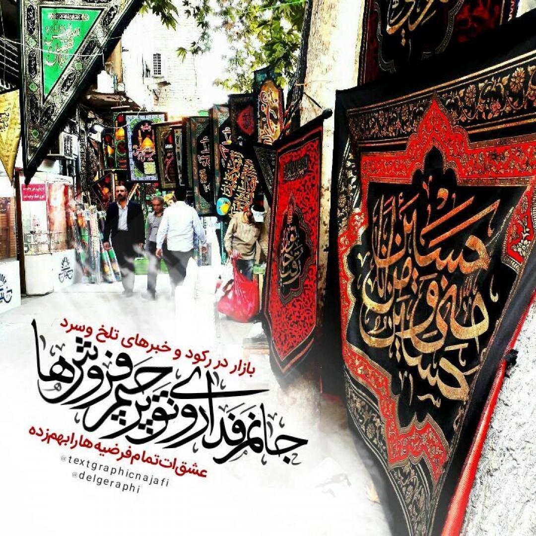 طاهره - بازار در رڪود و خبرهاے تلخ و سـرد جانم فـداے رونقِ پرچم فروش...