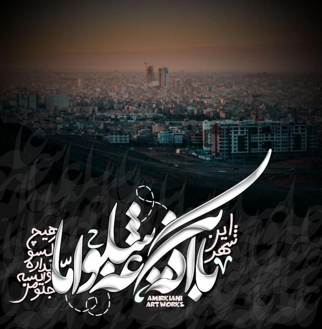 امیر مسعود کیانی منش - این شهر با اینکه شلوغه اما  هیچکسو نداره وایسه ..