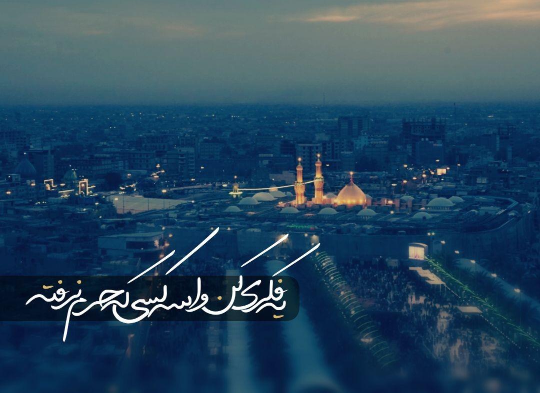 محمود آفریده - یه فکری کن واسه کسی که حرم نرفته...