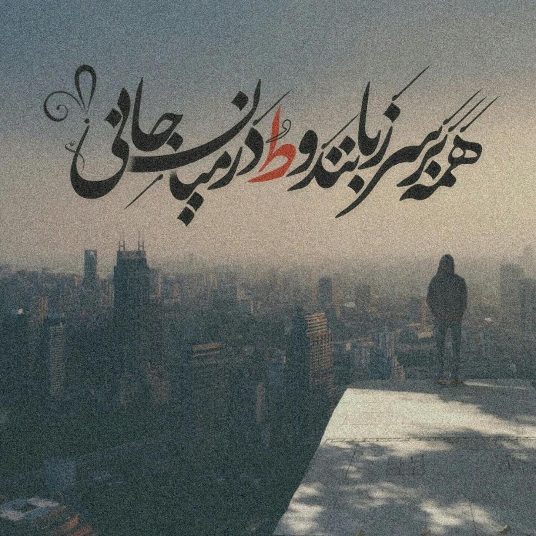Ali Roosta - همه بر سر زبانند و تو در میان جانی