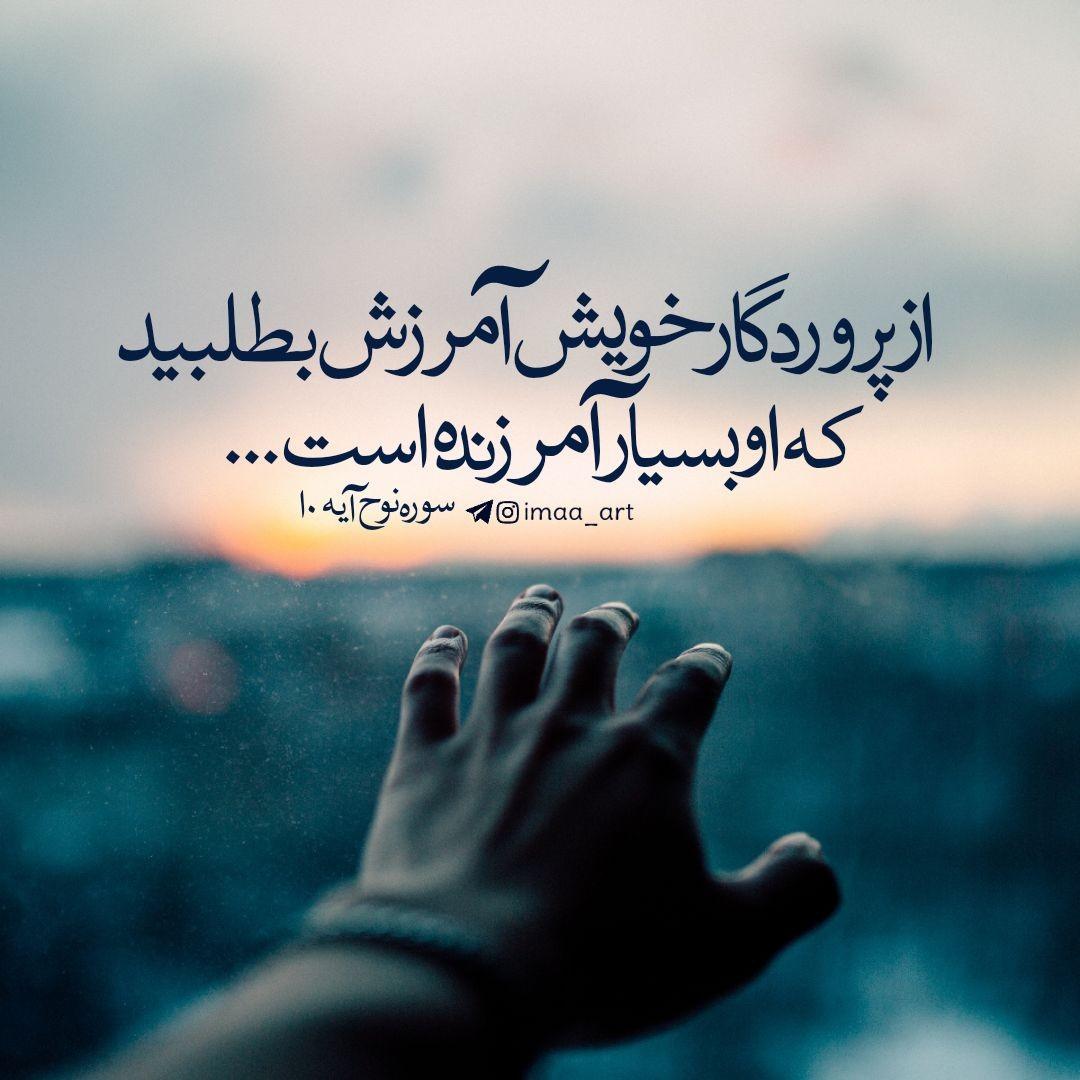 imaa_art - از پروردگار خویش آمرزش بطلبید که او بسیار آمرزنده است🌺🦋