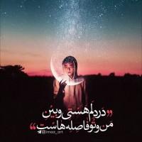 طراح: imaa_art, در دلم هستی و بین من و تو فاصله هاست...❣ #فاضل_نظری