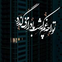 طراح: Ali Roosta, تو را چه غم که شب ما دراز می گذرد