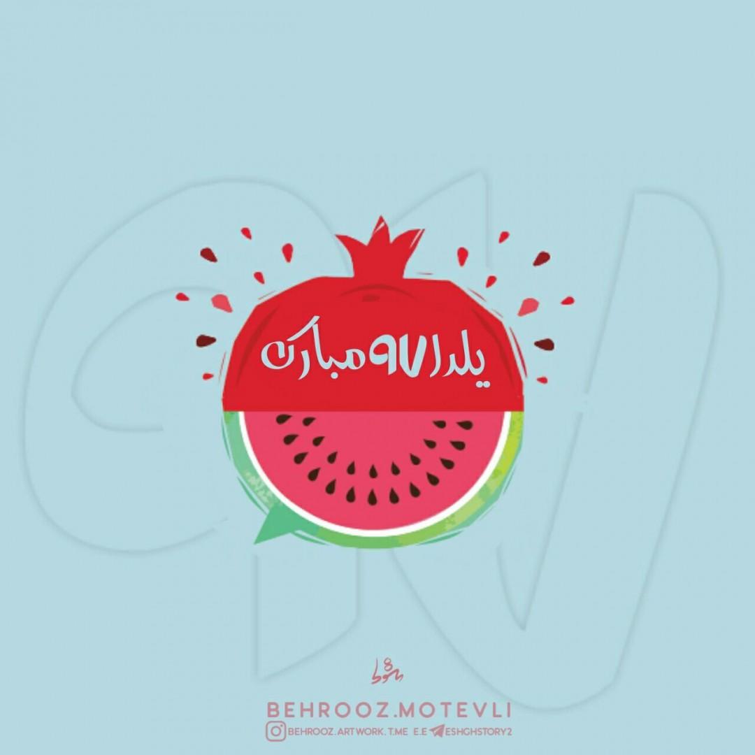 بهــــروزمتولـــی - یلدا ۹۷ مبارک ( :