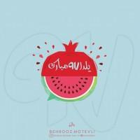 تصاویر نگارخانه متن نگار , یلدا ۹۷ مبارک ( :