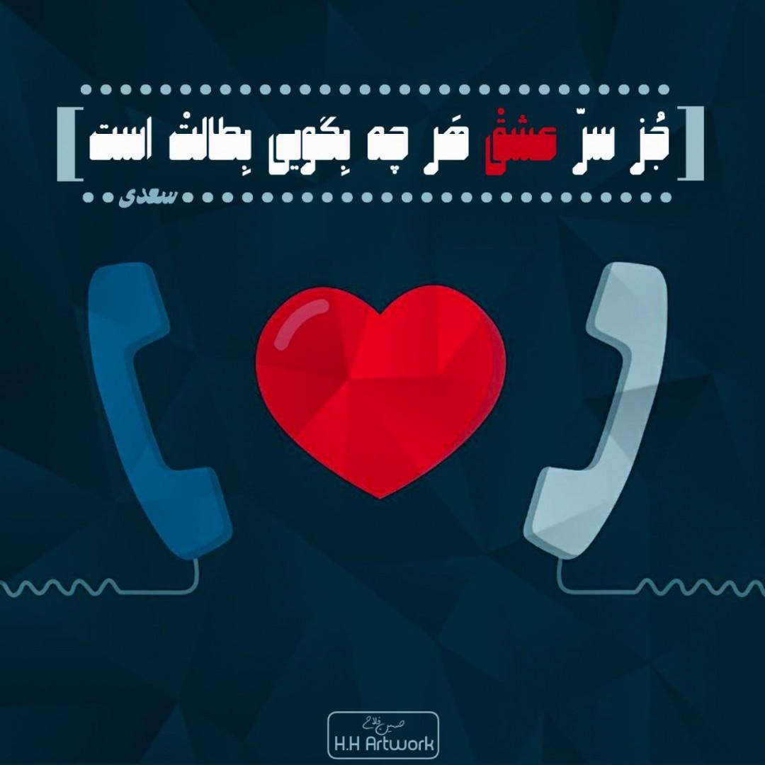 Hossein - جز سرّ عشق هر چه بگویی بطالت است
