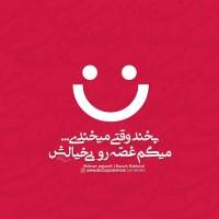 طراح: احمدرضا قاسم پور, بخند وقتی میخندی میگم غصه رو بیخیالش😃