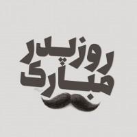طراح: احمدرضا قاسم پور ✅, روز پدر مبارک😍