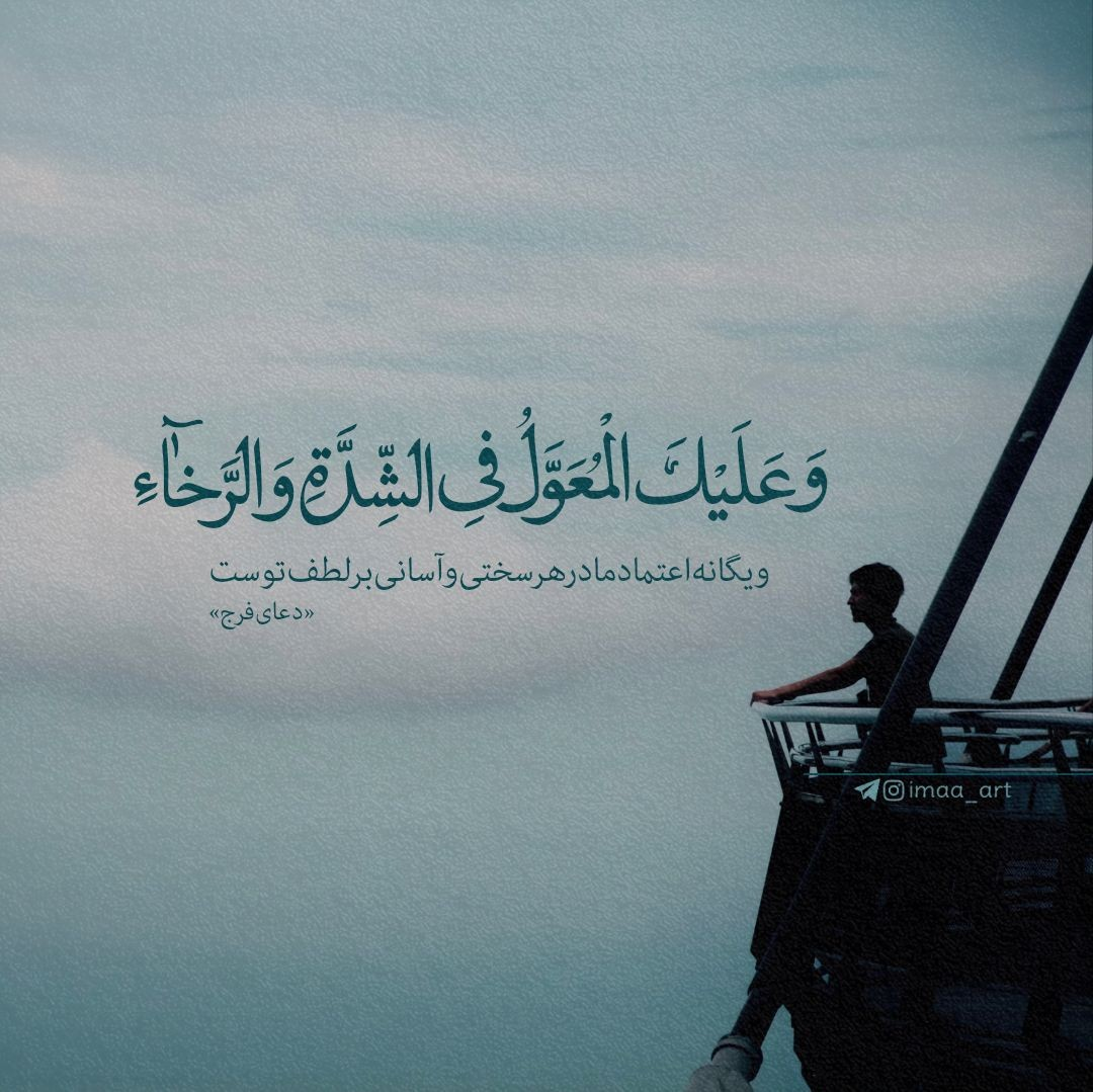 imaa_art ✅ - و یگانه اعتماد ما در هر سختی و آسمانی بر لطف توست..
