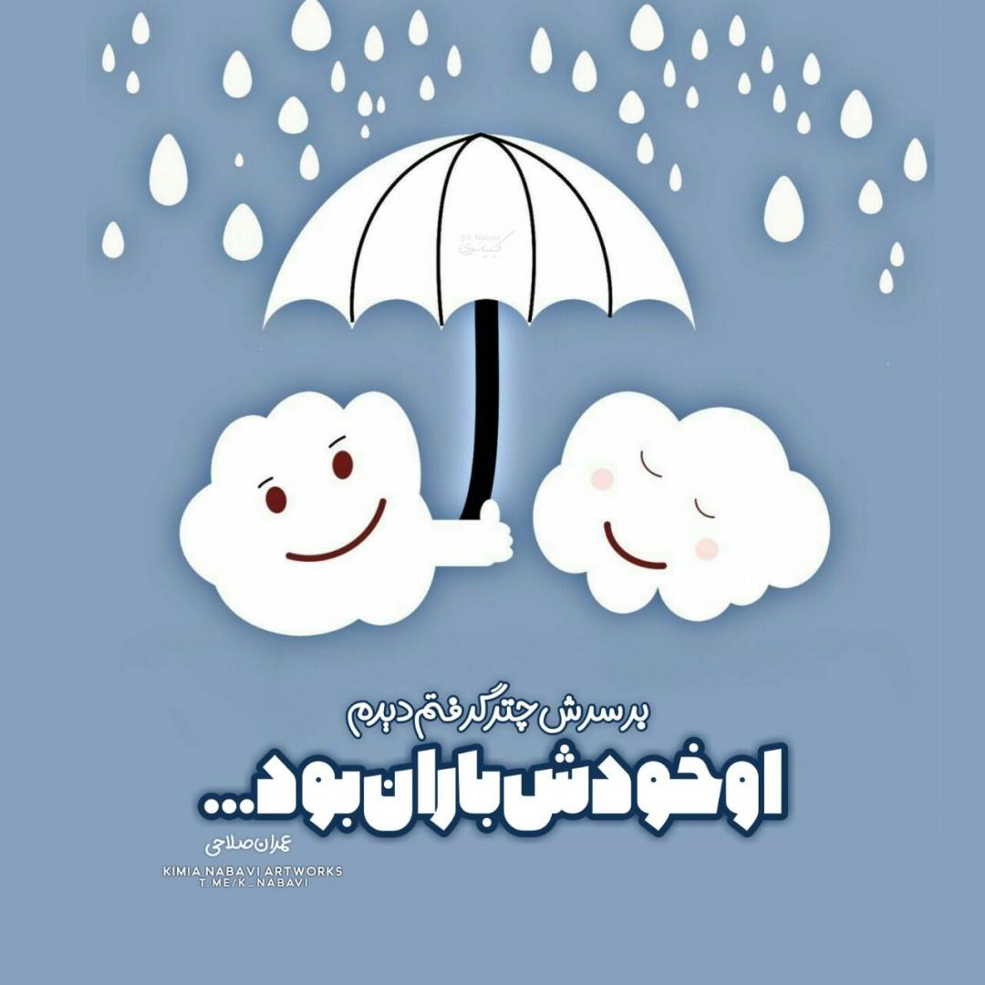 کیمیا نبوی ✅ - بر سرش چتر گرفتم دیدم او خودش باران بود...  #عمران_صلاحی