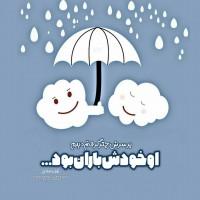 تصاویر نگارخانه متن نگار , بر سرش چتر گرفتم دیدم او خودش باران بود...  #عمران_صلاحی