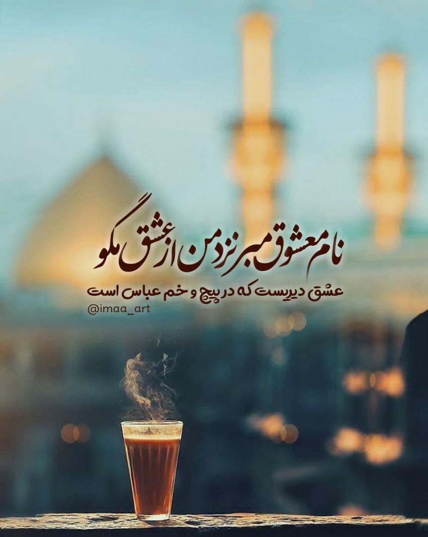 imaa_art ✅ - نام معشوق مبر نزد من از عشق مگو عشق دیریست کهدر پیچ و خم عباس است  #میلادشمبارک🌺😍