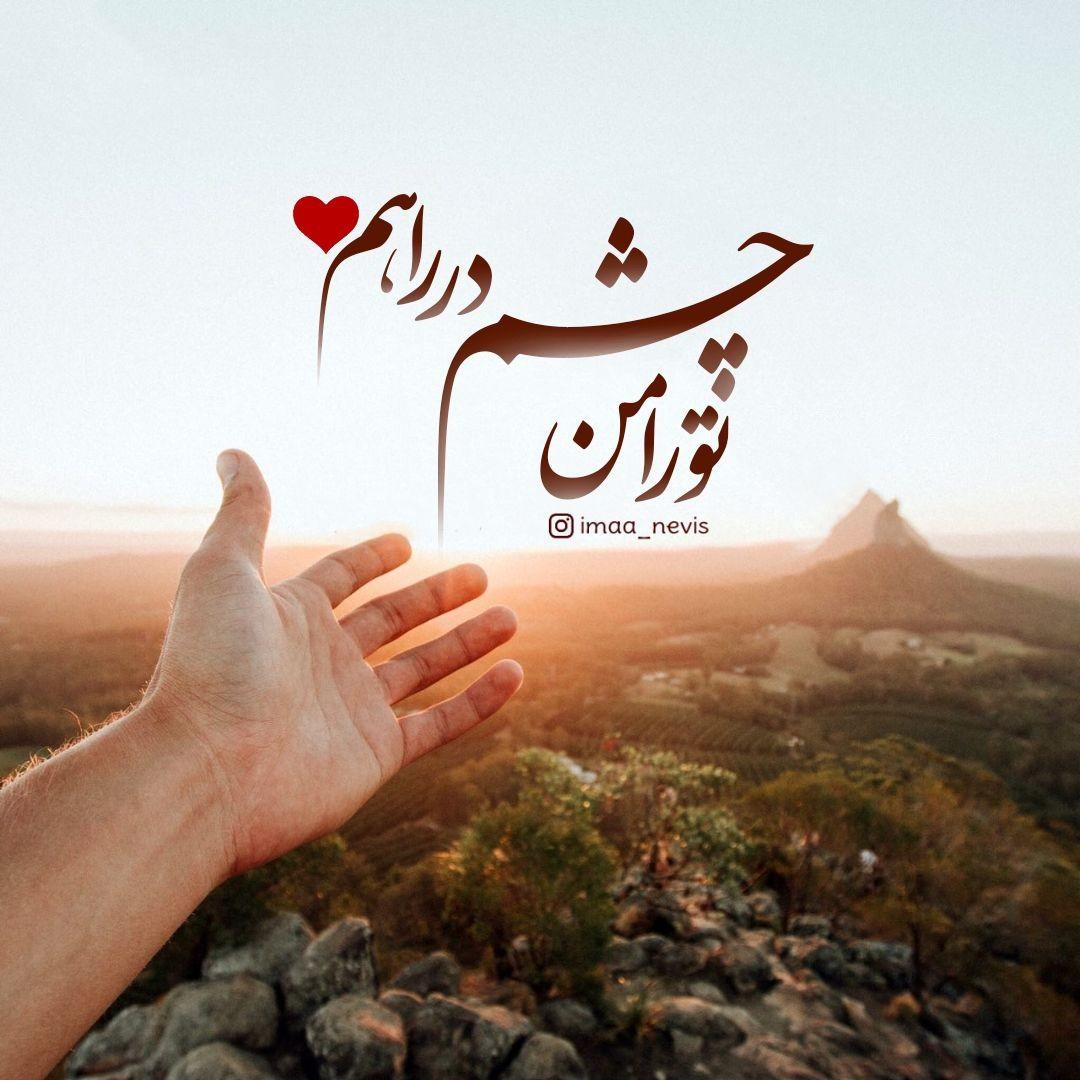 imaa_art ✅ - تو را من چشم در راهم...❣ #نیمایوشیج