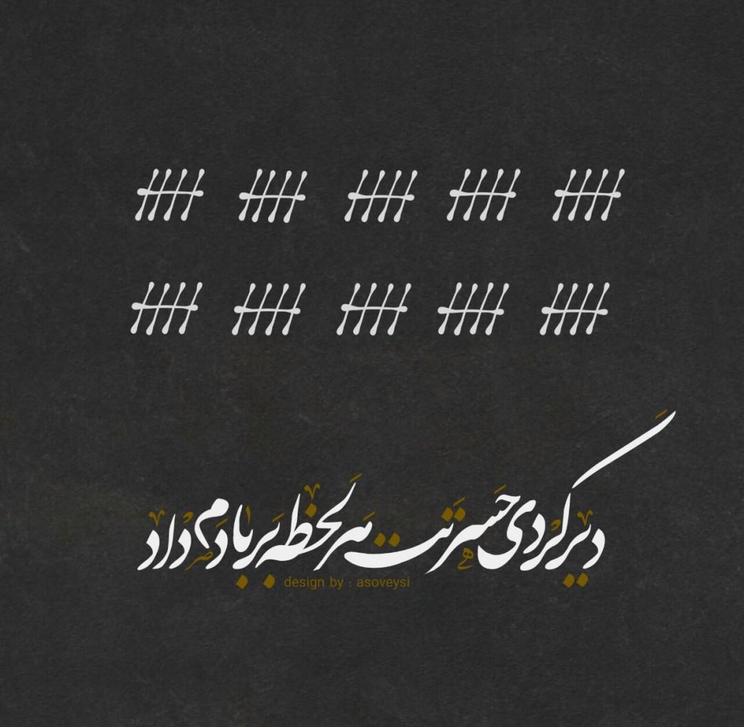 ئاسو ویسی - دیر کردی!  حسرتت هر لحظه بر بادم داد...  #حمید_هیراد