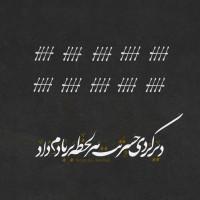 طراح: ئاسو ویسی, دیر کردی!  حسرتت هر لحظه بر بادم داد...  #حمید_هیراد
