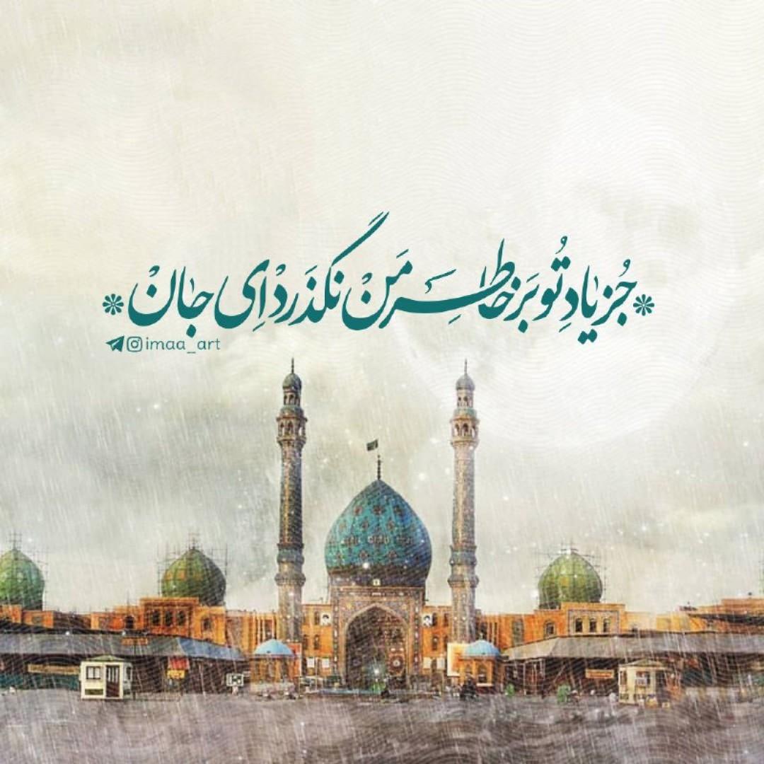 imaa_art ✅ - جز یاد تو بر خاطر من نگذرد ای جان ❤️ #سعدی #اللهم_عجل_لولیک_الفرج