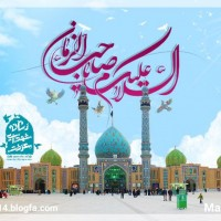 طراح: معراج داورے, السلام علیک یا اباصالح المهدی (عج)