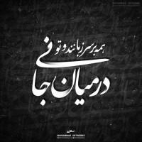 برترینها متن نگار محمد مروج ✅