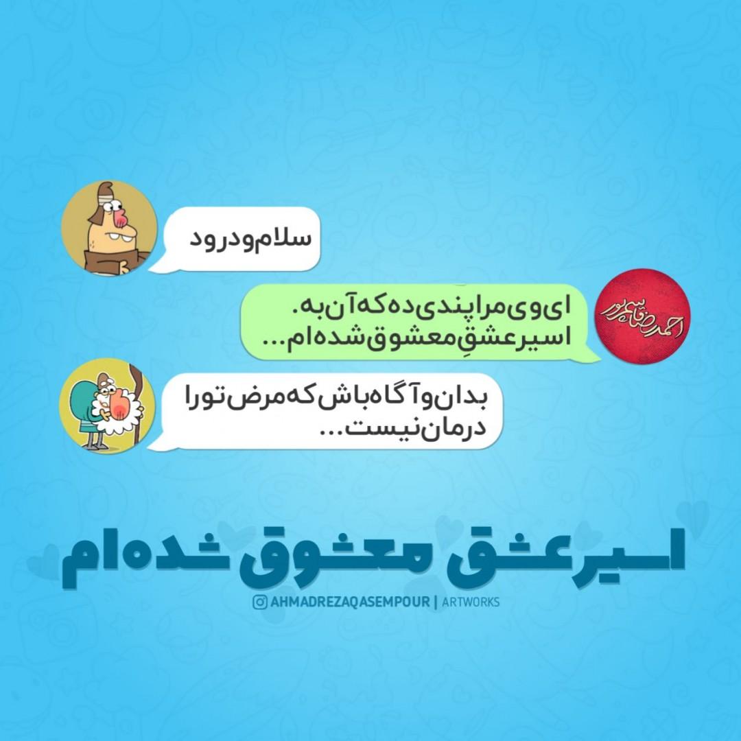 احمدرضا قاسم پور ✅ - اسیر عشق معشوق شدهام...??