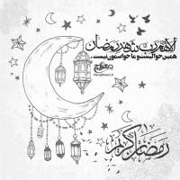 طراح: معراج داورے ✅, اللهم رب شهر رمضان