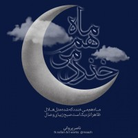 طراح: نرجس نفری🦋 ✅, ماه هم می خندد که شده مثل هلال ظاهرا نزدیک است،صبح زیبای وصال #ناصرپروانی