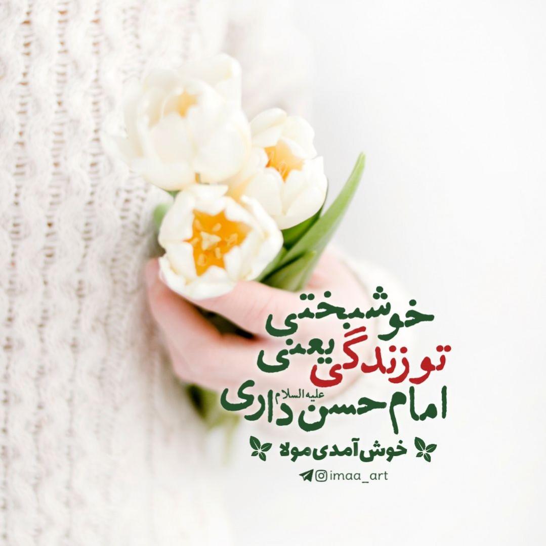 imaa_art ✅ - خوشبختی یعنی تو زندگی امام حسن(ع) داری...🍃 #یاکریماهلبیت 💚