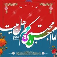 طراح: معراج داورے ✅, میلاد امام حسن مجتبی کریم آل طه مبارک