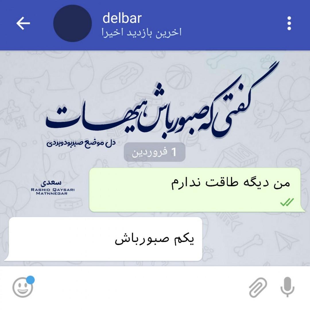 رشیدقیصاری - گفتی که صبورباش هیهات  دل موضع صبربودوبردی...  #سعدی