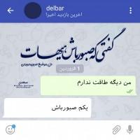 طراح: رشیدقیصاری, گفتی که صبورباش هیهات  دل موضع صبربودوبردی...  #سعدی