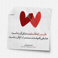 طراح: نرجس نفری🦋 ✅, قلب مرا به قلب تو سنجاق كرده است عشقی كه پشت دست مرا داغ كرده است #سعید_شیروانی