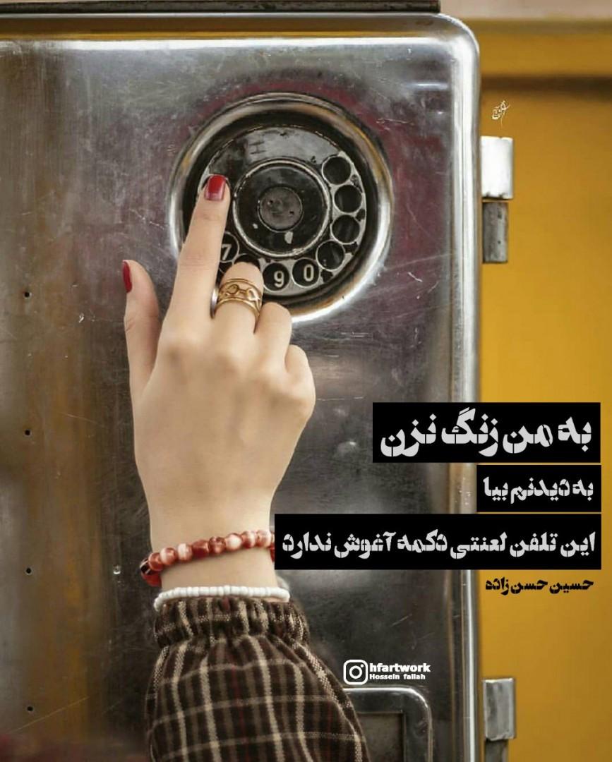 Hossein - به من زنگ نزن به دیدنم بیا این تلفن لعنتی دکمه آغوش ندارد