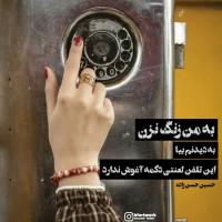 طراح: Hossein, به من زنگ نزن به دیدنم بیا این تلفن لعنتی دکمه آغوش ندارد