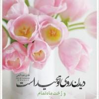 طراح: نرجس نفری🦋 ✅, دیدن روی «تو» عید است... و رُخـت مـاهِ تمـام  #قدیر_عبدالهی
