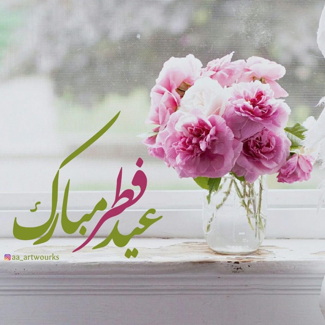 علیرضا افشار - عید فطر مبارک❤️🎉
