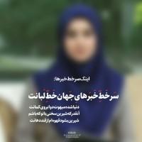 طراح: Hossein Zarif, سرخط خبرهای جهان #خطلبانت😊