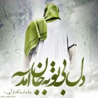طراح: علی مرادبیکلو, دل بی تو به جان آمد وقتست که بازآیی #امام_زمان