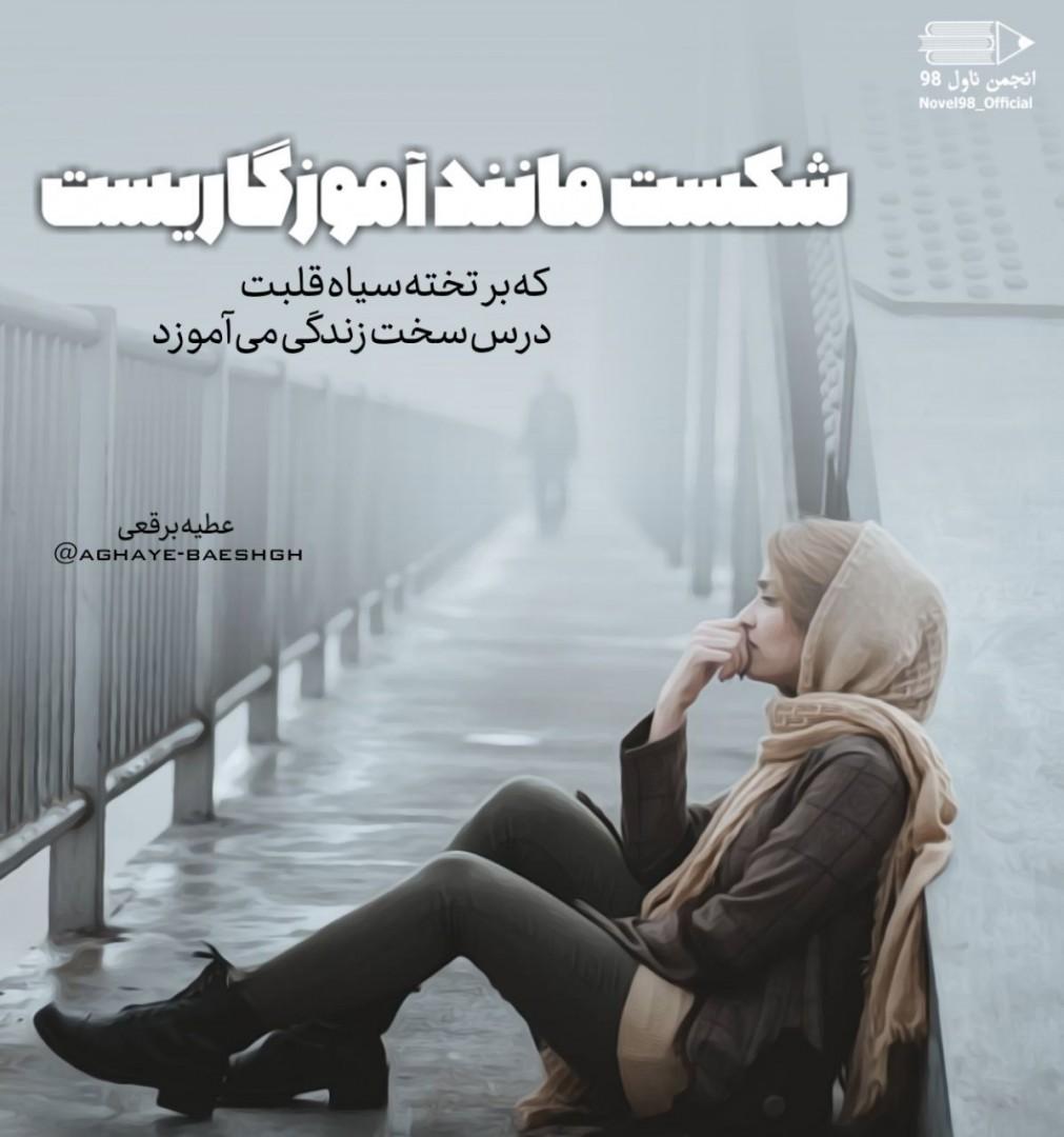 aghaye_baeshgh - شکست... #عطیه_برقعی