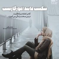 طراح: aghaye_baeshgh, شکست... #عطیه_برقعی