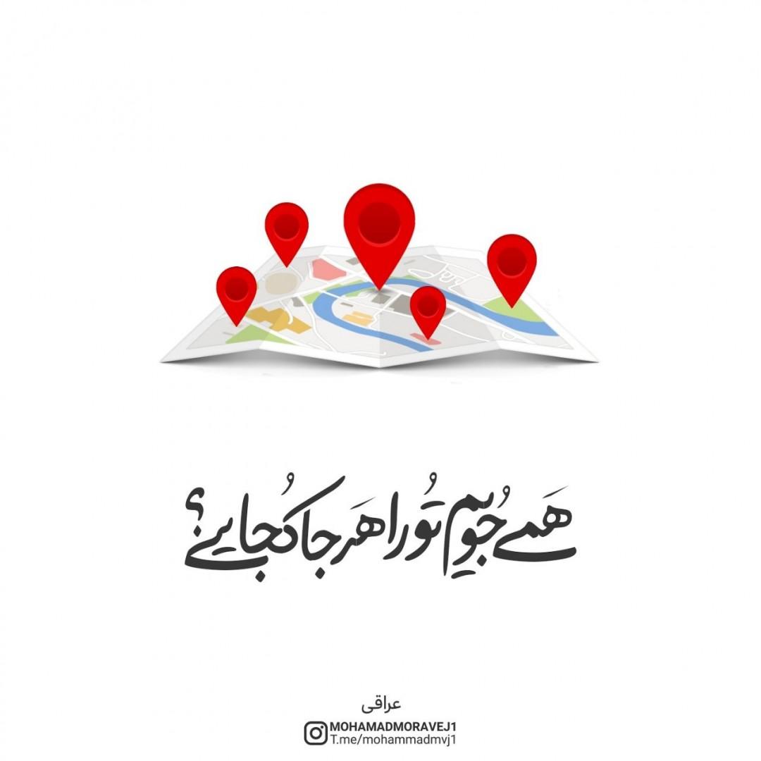 محمد مروج ✅ - هَمی جُویم تو را هَر جا ، کُجایی؟