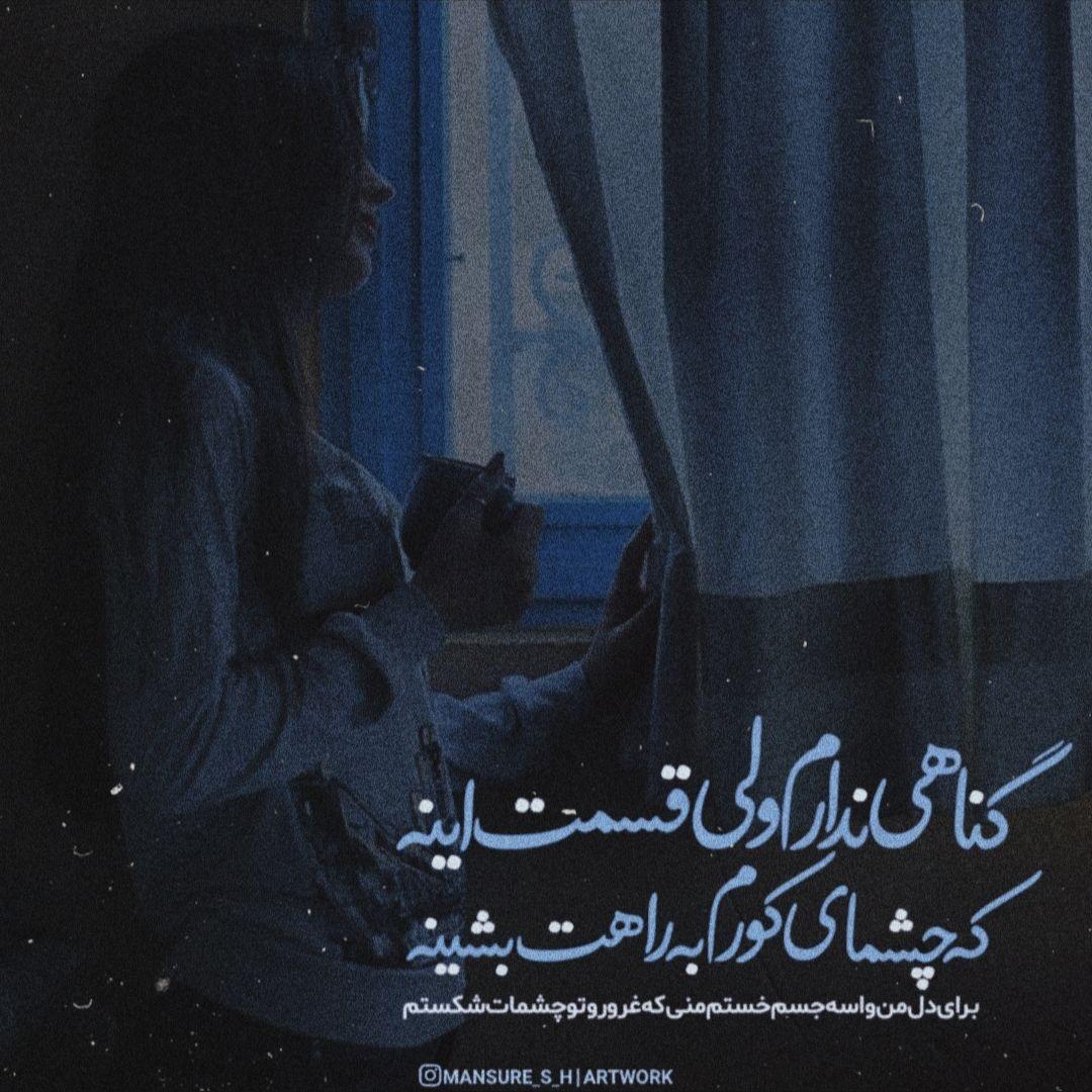 منصوره✌️🏻 ✅ - گناهی ندارم ولی قسمت اینه که چشمای کورم به راهت بشینه...😔💙 #محسن_یگانه #نخواستم