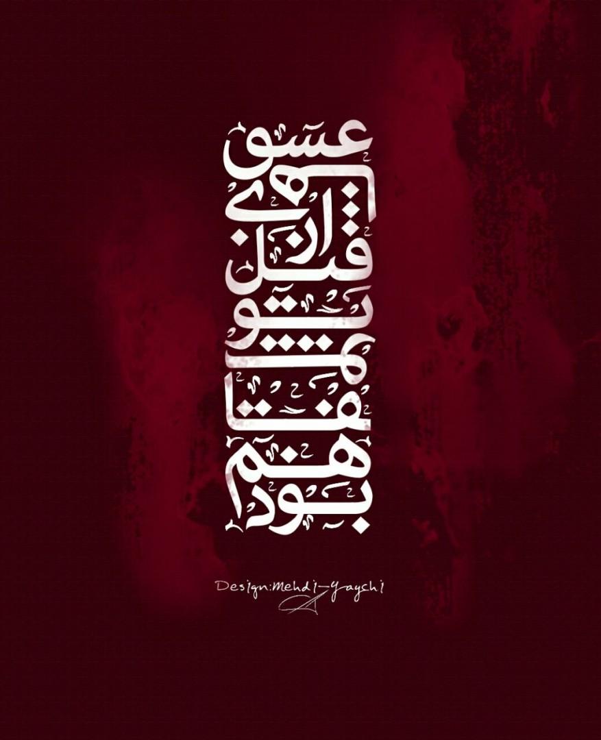 MEHDI YAYCHI ✅ - عشق های قبل از تو سوءتفاهم بود...