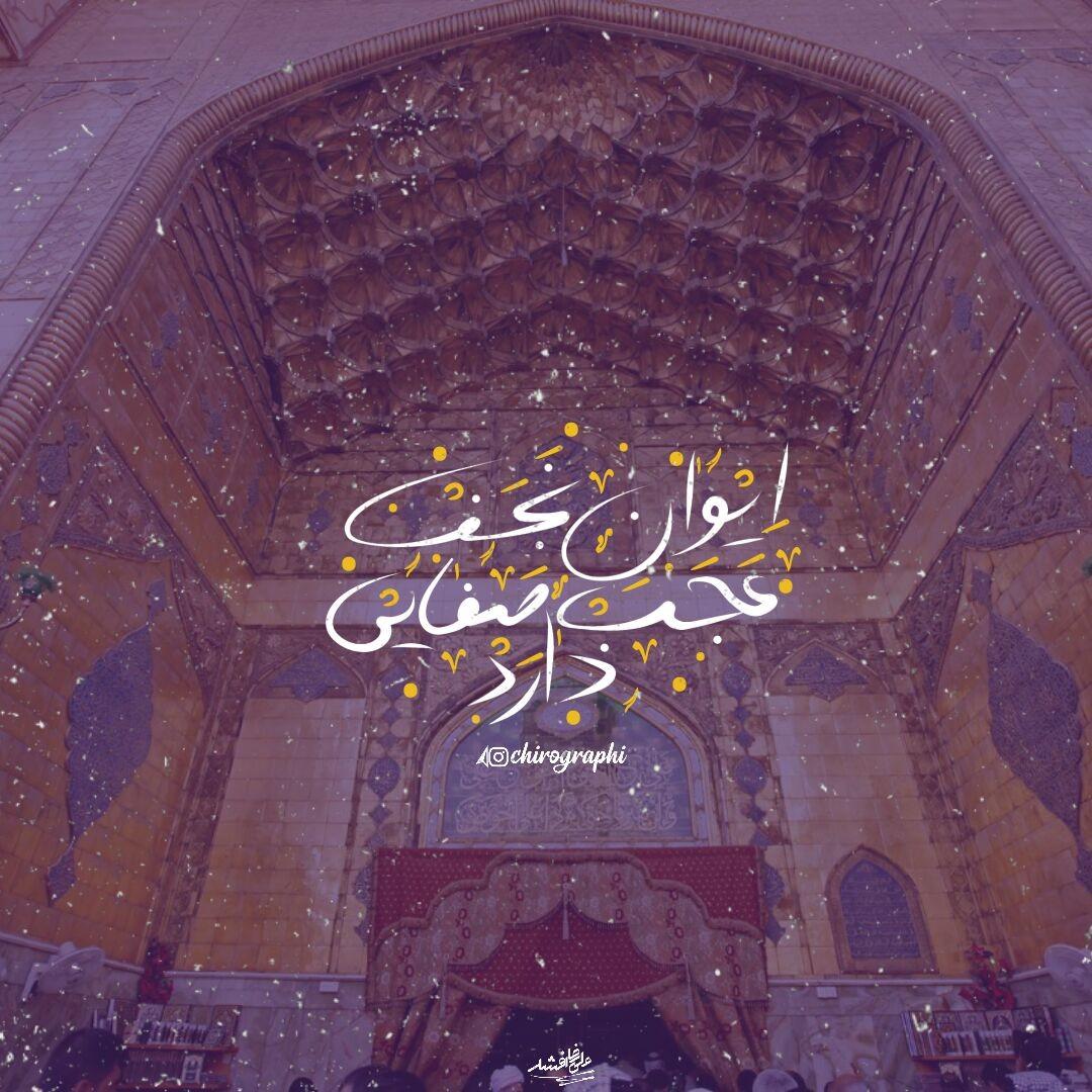 علیرضا افشار - ایوان نجف عجب صفایی دارد😍