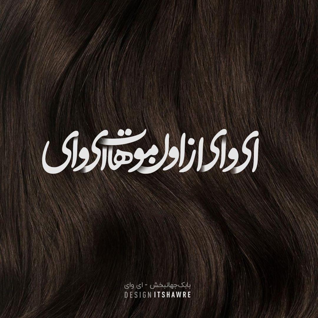 هاوری - ای وای از اون موهات