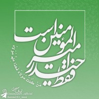 طراح: Eiman Jafari, #فقطحیدرامیرالمومنیناست...♥️ #غدیریام #عید_غدیر