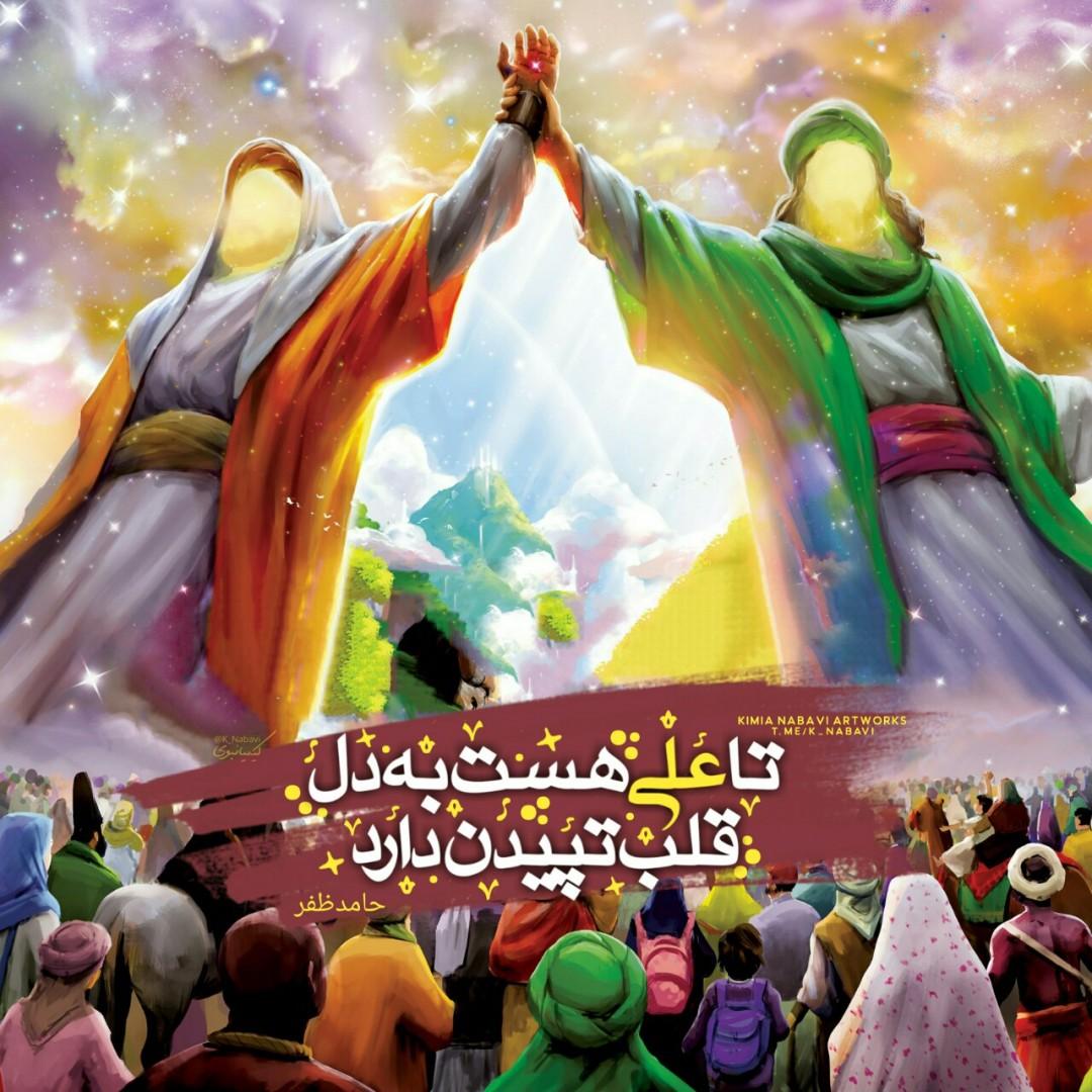 کیمیا نبوی ✅ - تا علی هست به دل، قلب تپیدن دارد.  #فقط_حیدر_امیرالمومنین_است ?عید غدیر بر همگان مبارک?