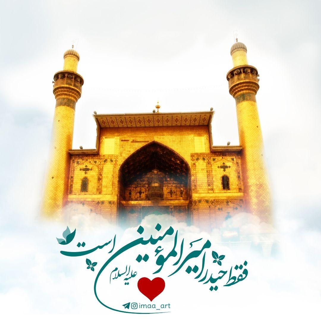 imaa_art ✅ - فقط حیدر امیرالمؤمنین است ❤️😌 #عیدتون_مبارک 🌹