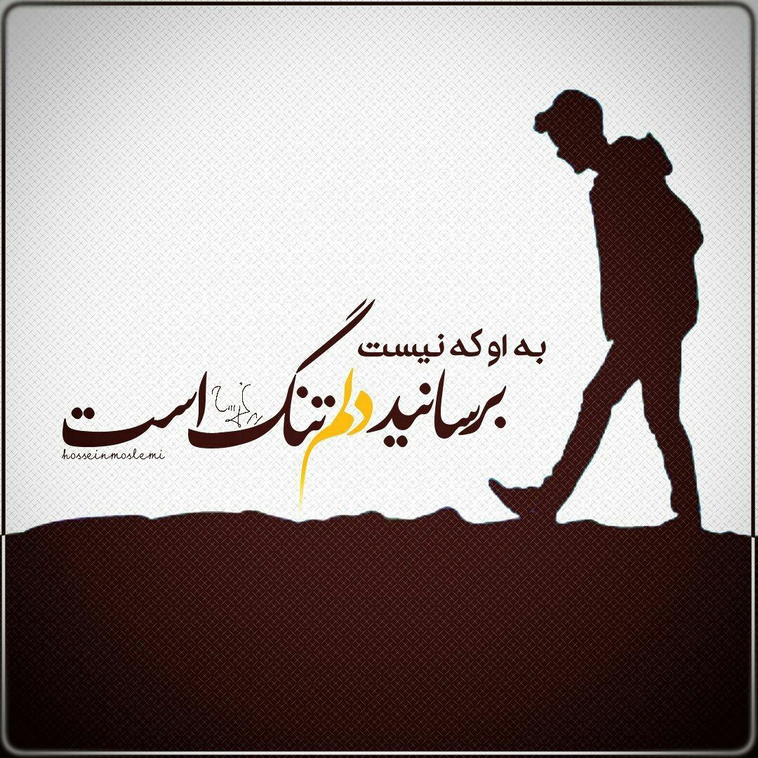حسین مسلمی - برسانید دلم تنگ است ..??