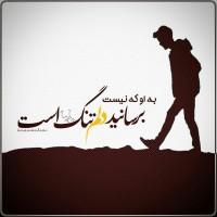 برترینها متن نگار حسین مسلمی