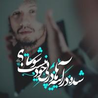 برترینها متن نگار محمد خاکشور