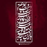 تصاویر نگارخانه متن نگار , باز این چه شورش است که در خلق عالم است باز این چه نوحه و چه عزا و چه ماتم است #محرم #امام_حسین